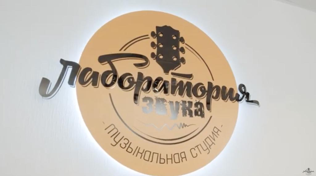 Музыкальная студия Лаборатория звука в Сочи