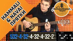 Разбор песни HammAli & Navai - Прятки